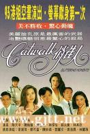 [TVB][1994][CatWalk俏佳人][陶大宇/郭可盈/林保怡][国粤双语外挂中字][GOTV源码/TS][10集全/单集约910M]