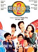[中国香港][1988][精装追女仔2][刘德华/陈百祥/冯淬帆][国粤双语中字][1080P/MKV/1.92G]