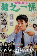 [中国香港][1988][精装追女仔之3狼之一族][刘德华/张敏/邱淑贞][国粤双语中字][1080P/MKV/1.9G]