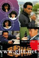 [TVB][1988][狙击神探][任达华/张兆辉/彭文坚][国粤双语无字][GOTV源码/TS][20集全/每集约800M]