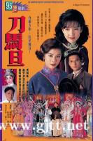 [TVB][1995年][刀马旦][周慧敏/梁艺龄/陈锦鸿][国粤双语中字][GOTV源码/MKV][20集全/每集约850M]
