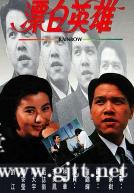 [TVB][1991][漂白英雄][李美凤/林嘉华/陶大宇][国粤双语无字][Mytvsuper源码/1080P][20集全/每集约1.25G]