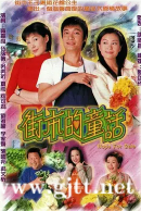 [TVB][2004][街市的童话][罗嘉良/伍咏薇/吴美珩][国粤双语中字][GOTV源码/MKV][20集全/单集约850M]