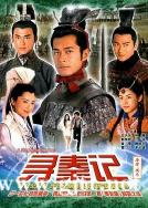 [TVB][2001][寻秦记][古天乐/江华/宣萱][国粤双语中字][GOTV源码/MKV][40集全/单集约800M]