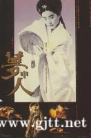 [中国香港][1986][梦中人][周润发/林青霞/杨雪仪][国粤双语中字][1080P/MKV/2.79G]