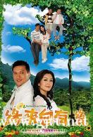 [TVB][2007][缘来自有机][陈锦鸿/伍咏薇/元华][国粤双语无字][GOTV源码/MKV][20集全/单集约840M]