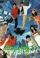 [TVB][1995][总有出头天][古巨基/邝文珣/海俊杰][国粤双语外挂中字][GOTV源码/MKV][20集全/单集约850M]