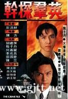 [TVB][1991][干探群英][甄子丹/关礼杰/陈法蓉][国粤双语/外挂SRT简繁中字][GOTV源码/MKV][13集全/单集约810M]