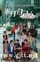 [TVB][2008][毕打自己人][毛舜筠/黎耀祥/江欣燕][国粤双语中字][高清翡翠台][337集全/每集约300M]