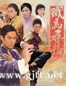 [TVB][2010][铁马寻桥][元秋/李天翔/马国明][国粤双语外挂中字][GOTV源码/MKV][25集全/单集约800M]