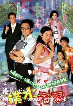 [TVB][2003][扑水冤家][吴启华/叶童/陈豪][国粤双语/外挂SRT简繁中字][GOTV源码/MKV][20集全/单集约830M]