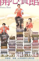 [TVB][2005][开心宾馆][陶大宇/吴美珩/黎耀祥][国粤双语中字][GOTV源码/TS][20集全/单集约920M]