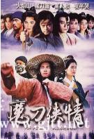 [TVB][1993][魔刀侠情][温兆伦/洪欣/蔡少芬][国粤双语外挂中字][GOTV源码/TS][18集全/单集约950M]