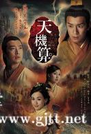[TVB][2007][天机算][马浚伟/杨思琦/陈浩民][国粤双语中字][GOTV源码/TS][20集全/单集约880M]