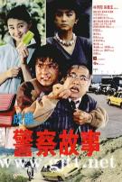 [中国香港][1985][警察故事][成龙/林青霞/张曼玉][国粤英三语/特效字幕][4K超清修复][MKV/1.8G]