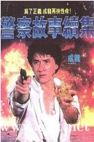[中国香港][1988][警察故事续集][成龙/张曼玉/陈国新][国粤英三语/特效字幕][4K超清修复][MKV/2.43G]