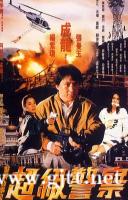 [中国香港][1992][警察故事3:超级警察][成龙/杨紫琼/张曼玉][国粤双语中字/特效字幕][4K修复][MKV/1.85G]