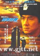 [中国香港][1996][警察故事4:简单任务][成龙/董骠/楼学贤][国粤英三语/中字][MKV/1.5G/1080P]