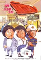 [中国香港][1983][A计划][成龙/洪金宝/元彪][国粤英三语/特效字幕][2K超清修复][MKV/2.1G]
