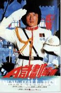 [中国香港][1987][A计划续集][成龙/张曼玉/关之琳][国粤英三语/特效字幕][2K超清修复][MKV/2.1G]