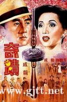 [中国香港][1989][奇迹][成龙/梅艳芳/归亚蕾][国粤双语中字][1080P][MKV/4.6G]