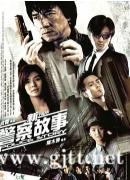 [中国香港][2004][新警察故事][成龙/谢霆锋/杨采妮][国粤英三语/特效字幕][1080P][MKV/1.83G]