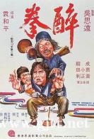 [中国香港][1978][醉拳][成龙/黄正利/袁小田][国粤双语中字][1080P][MKV/2.39G]
