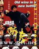[中国香港][1994][醉拳2][成龙/梅艳芳/狄龙][国粤双语中字][MKV/2.64G/1080P]