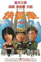 [中国香港][1984][快餐车][成龙/洪金宝/元彪][国粤双语中字][MKV/5.52G/1080P]