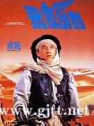 [中国香港][1991][飞鹰计划][2K修复117分钟加长完整版][成龙/郑裕玲][国粤双语中字][MKV/10.93G]