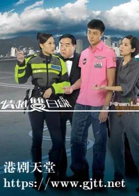 [TVB][2010][情越双白线][郑则仕/徐子珊/黄浩然][国粤双语外挂简繁SRT中字][GOTV源码/MKV][20集全/单集约810M]