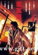 [中国香港][1993][重案组][成龙/郑则仕/伍咏薇][国粤英三语/特效字幕][2K超清修复][MKV/2.09G]