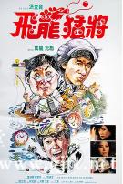 [中国香港][1988][飞龙猛将][成龙/洪金宝/元彪][国粤双语中字][MKV/3.82G/1080P]