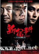 [中国香港][2009][新宿事件][成龙/竹中直人/吴彦祖][国粤日混语/中字][MKV/2.73G/1080P]
