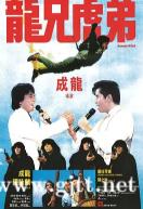 [中国香港][1986][龙兄虎弟][成龙/谭咏麟/关之琳][国粤双语中字][MKV/2.71G/1080P]