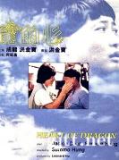 [中国香港][1985][龙的心][未删减版][成龙/洪金宝/黄锦燊][国粤双语中字][1080P/MKV/4.37G]