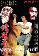 [中国香港][1978][蛇形刁手][成龙/袁小田/黄正利][国粤双语中字][1080P/MKV/2.73G]