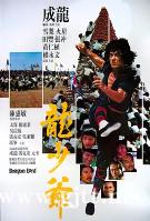 [中国香港][1982][龙少爷][成龙/元奎/冯克安][国粤双语中字][MKV/6.61G/1080P]