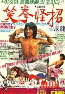 [中国香港][1979][英版2K蓝光修复][笑拳怪招][成龙/田俊/李昆][国粤双语中字][1080P/MKV/8.59G]