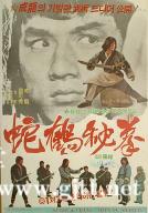 [中国香港][1978][蛇鹤八步][成龙/苗可秀/金刚][国粤双语中字][MKV/5.43G/1080P]