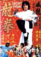[中国香港][1979][龙拳][成龙/田俊/苗可秀][国粤英三语中字][MKV/1080P/4.61G]