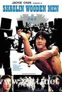 [中国香港][1976][少林木人巷][成龙/黄正利/元彪][国粤双语中字][MKV/3G/1080P]