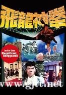 [中国香港][1978][飞渡卷云山][成龙/梁小龙/田俊][国粤双语中字][MKV/6.66G/1080P]