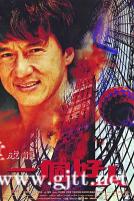 [中国香港][1997][一个好人][97分钟未删减版][成龙/李婷宜][国粤双语中字][MKV/1.45G/1080P]