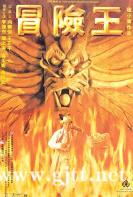 [中国香港][1996][冒险王][李连杰/关之琳/金城武][国粤双语中字][MKV/8.69G/1080P]