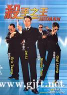 [中国香港][1998][杀手之王][李连杰/任达华/曾志伟][国粤双语中字][MKV/6.75G/1080P]