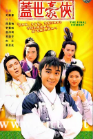 [TVB][1989][盖世豪侠][周星驰/吴镇宇/吴孟达][国粤双语中字][GOTV源码/MKV][30集全/每集约850M]