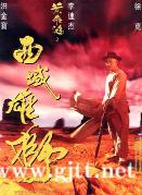 [中国香港][1997][黄飞鸿之西域雄狮][李连杰/关之琳/熊欣欣][国粤英三语/特效字幕][2K修复][MKV/2.03G]