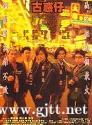 [中国香港][1996][4K修复][古惑仔之人在江湖][郑伊健/陈小春/吴镇宇][国粤双语中字][MKV/7.58G]