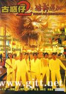 [中国香港][1996][4K修复][古惑仔2之猛龙过江][郑伊健/陈小春/黎姿][国粤双语中字][MKV/8.13G]